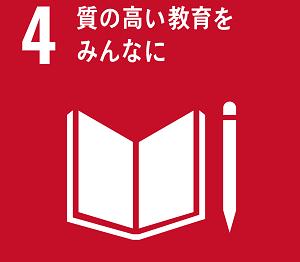 SDGs №4